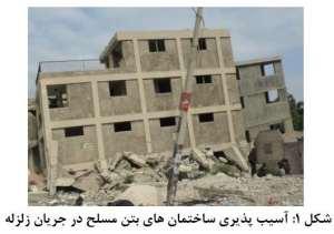 آسیب-پذیری-ساختمان-بتن-مسلح