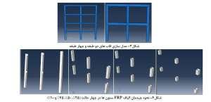 مدل-سازی-مقاوم-سازی-FRP