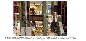 قاب-خمشی-اتصالات-RBS
