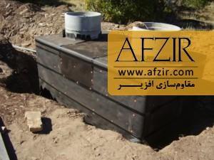 مقاوم سازی مخازن زیرزمینی به کمک محصولات کامپوزیت پلیمری FRP شرکت افزیر