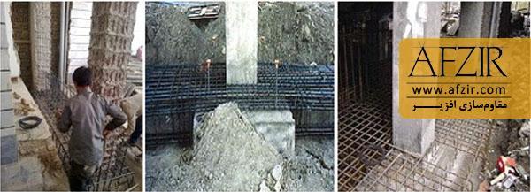 روشهای کلاسیک مقاوم سازی - تقویت اعضا و اجزای بتنی با استفاده از روکش بتنی و یا فولادی