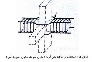 مقاوم-سازی-اتصال-بتنی-با-استفاده-از-ژاکت-بتنی